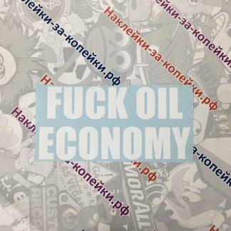 Наклейка на автомобиль. fuck oil economy (нахуй нефтяную экономику). Протест против дорогого бензина. Красивый шрифт