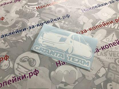 Наклейка на автомобиль. granta team. гранта тим. Лада. Русское авто. Логотип. Красивые наклейки
