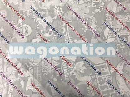 Наклейка на авто. wagonation. Вагонэйшен. Логотип. универал