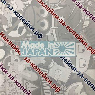 наклейка на авто. made in japan. сделано в японии. jdm