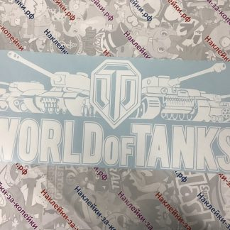 Наклейка на автомобиль world of tanks. Мир танков. Наклейка с танками. Лого. варгейминг
