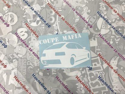 Наклейка на авто coupe mafia. Купе мафия. Российские авто. ВАЗ. Лада.