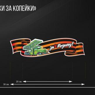 наклейка 9 мая георгиевская лента зеленая катюша белая надпись за родину с красной звездой