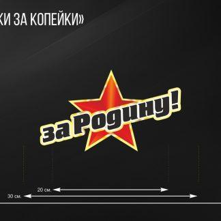 Наклейка 9 мая красная звезда за Родину!