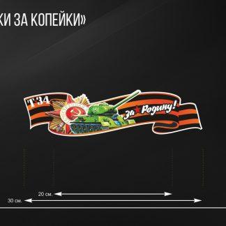 наклейка 9 мая георгивская лента орден зеленый танк надпись т-34 и за родину