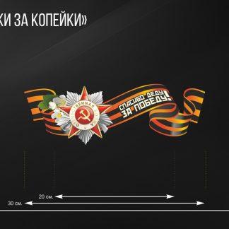 наклейка 9 мая георгиевская лента орден цветы белая надпись спасибо деду за победу