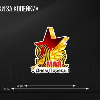 наклейка 9 мая георгиевская лента объемная звезда с днем победы