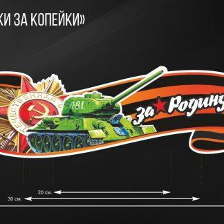 наклейка 9 мая георгиевская лента орден зеленый танк т-34 белая надпись за родину