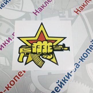 наклейка кулак с автоматом на фоне звезды эмблема спецназа
