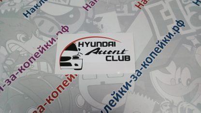 наклейка hyundai accent club перед автомобиля красная линия