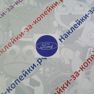 наклейка форд круглая синяя логотип авто