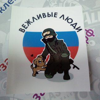 наклейка вежливые люди цветная солдат собака текст флаг россии