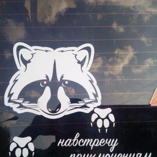 наклейка на авто енот белый с лапками текст навстречу приключениям