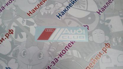 Ауди клуб , наклейка на авто белая красная логотип автомобиля текст