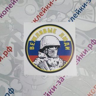 наклейка вежливые люди круглая воин в маске шлеме текст флаг триколор