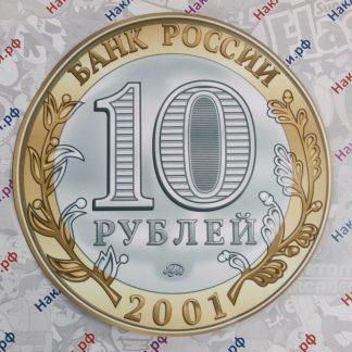 наклейка 10 рублей цветная круглая на запаску