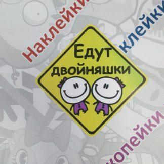 наклейка едут двойняшки наклейка ромбом желтая с текстом дети