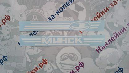 наклейка на мотоцикл эмблема минска текст полосы белая