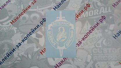 наклейка ветеран боевых действий наклейка белая щит скорпион меч текст